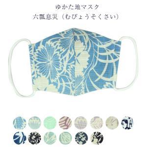 浴衣地 マスク 三勝 六瓢息災 在庫あり 洗える 繰り返し 使える 日本製 国産 綿 男女兼用 繰り返し使える 立体|tosen