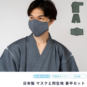 甚平 マスク セット 男物甚平 布マスク 日本製 涼しい 夏 先染め おしゃれ メンズ 男物 浴衣生地 父の日 綿 パジャマ ギフト ハーフパンツ tosen