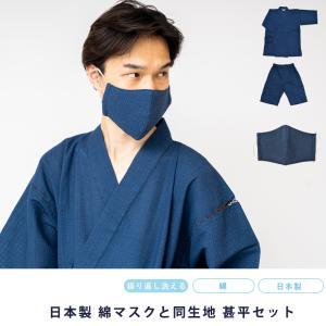甚平 マスク セット 男物甚平 布マスク 日本製 涼しい 夏 先染め おしゃれ メンズ 男物 浴衣生地 父の日 綿 パジャマ 父の日ギフト ハーフパンツ tosen