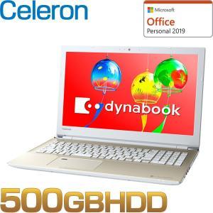 ダイナブック ノートパソコン 本体 dynabook AZ25/GG(PAZ25GG-SDJ) Windows 10/Office付き/15.6型 HD/Celeron/DVD/HDD500GB/メモリ 4GB