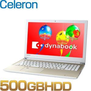ダイナブック ノートパソコン 本体 dynabook AZ25/GG(PAZ25GG-SNJ) Windows 10/Officeなし/15.6型 HD/Celeron/DVD/HDD500GB/メモリ 4GB