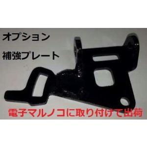 京セラ電子マルノコ用 オプション補強プレート toshikane
