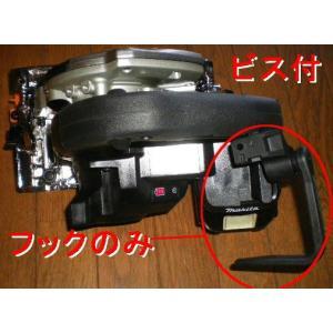 マキタ充電マルノコ用可動フック toshikane