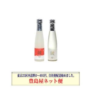 微発泡純米うすにごり生酒 綾 180ml|toshimaya