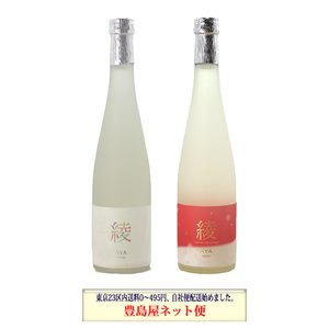 微発泡純米うすにごり生酒 綾 500ml|toshimaya