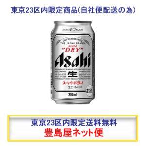 アサヒ スーパードライ350ml缶×24 【ネット便で送料無料】 toshimaya