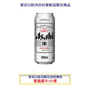 アサヒ スーパードライ 500ml缶×24 【ネット便で送料無料】 toshimaya