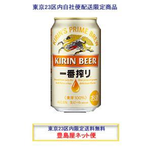キリン 一番搾り 350ml缶×24 【ネット便で送料無料】 toshimaya