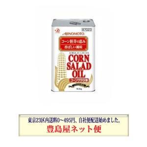 味の素 コーンサラダ油 16.5kg缶|toshimaya