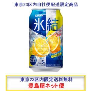 キリン 氷結レモン 350ml缶×24 【ネット便で送料無料】 toshimaya