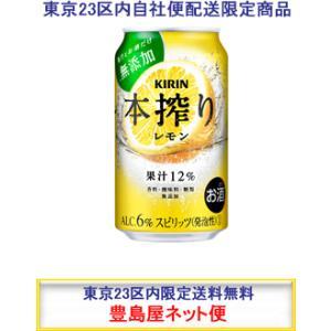キリン 本搾りレモン 350ml缶×24 【ネット便で送料無料】 toshimaya