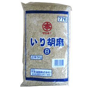 いりごま 白 1kg|toshimaya