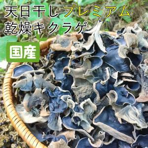 乾燥 高級 キクラゲ 国産 天日干しプレミアムキクラゲ80g 40g×2 |toshinsabo