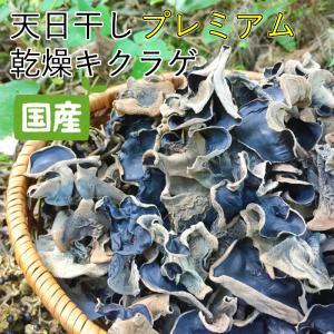 乾燥 高級 キクラゲ 国産 天日干しプレミアムキクラゲ240g 40g×6|toshinsabo