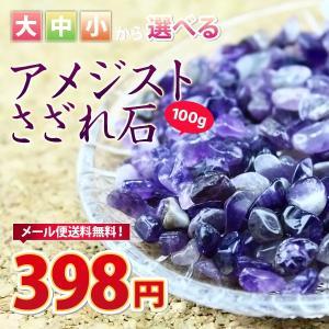 アメジスト さざれ さざれ石 サイズが選べる!大・中・小 100g メール便送料無料|tosho-stones