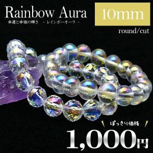レインボーオーラ クリスタルクォーツ水晶ブレスレット ラウンド カット 10mm メール便可 [M便 1/10]|tosho-stones