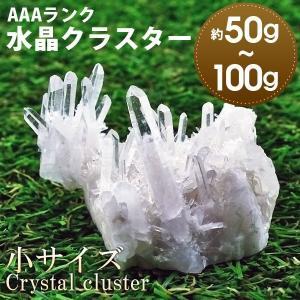 アーカンソー州産 AAAクラス 小サイズ 水晶クラスター パワーストーン 772-1
