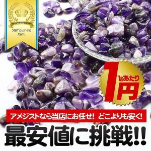 アメジスト さざれ 中サイズ アメジストさざれ石 ワンコイン 100円 873-2|tosho-stones