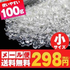 水晶さざれ クリスタルクォーツ さざれ 水晶 さざれ石 100g 小サイズ[メール便送料無料] 973-7 tosho-stones