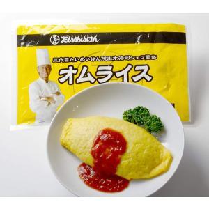 冷凍食品 オムライス三代目たいめいけん茂出木浩司シェフ監修 オムライス 440g(220g×2入)