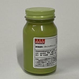 【耐熱塗料】プロ仕様の耐熱塗料100ml NEW!!【ライトグリーン】