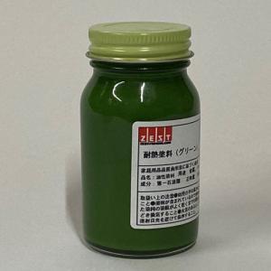 【耐熱塗料】プロ仕様の耐熱塗料100ml【グリーン】