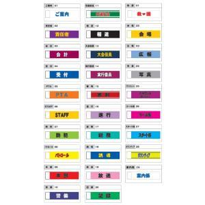 運動会イベント用腕章(全29種類)日本製...