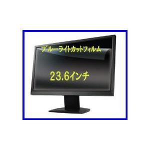 【送料無料】ブルーライトカット液晶保護フィルム)23.6インチ (幅519mm × 高さ293mm) 光沢(AFP)タイプ tosshop