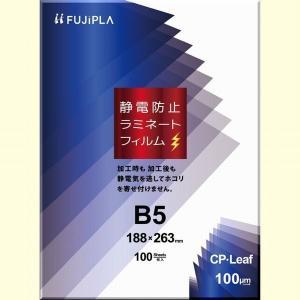 静電防止 ラミネートフィルム B5 フジプラ CPリーフ 100μ 100枚入 tosshop