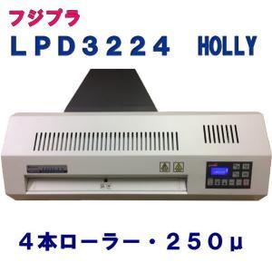 ラミネーター LPD3224 HOLLY  A3 4本ローラー 業務用Laminator フジプラ(ヒサゴ) tosshop