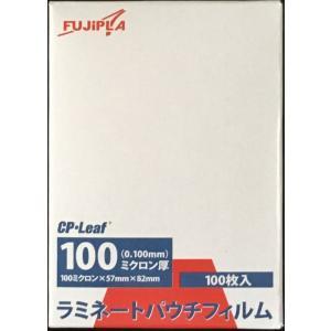 ラミネートフィルム カードサイズ 57mm×82mm(100ミクロン)100枚入 50箱セット (フジプラ製)  tosshop