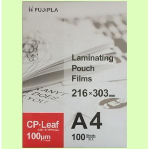 ラミネート用パウチフィルム A4サイズ(100ミクロン) 100枚入り フジプラ製