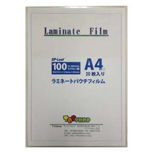 フジプラ ラミネートフィルムA4サイズ(100ミクロン)20枚入り 【お試し商品】