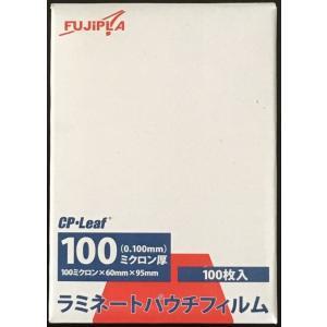 ラミネートフィルム カードサイズ 60mm×95mm(100ミクロン)100枚入 フジプラ製  tosshop
