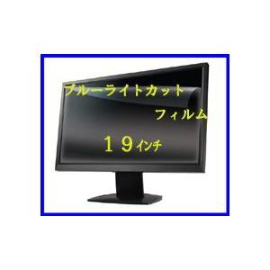 ブルーライトカット液晶保護フィルム19インチ (幅375mm × 高さ302mm) 光沢(AFP)タイプ tosshop