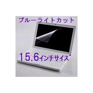 ブルーライトカット液晶保護フィルム 15.6インチ(344×194mm)  光沢(AFP)タイプ tosshop