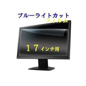 ブルーライトカット液晶保護フィルム 17インチ(339×271mm)  AGB(反射防止タイプ) tosshop
