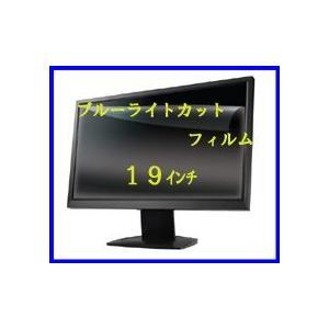 ブルーライトカット液晶保護フィルム19インチ (幅375mm × 高さ302mm) 反射防止(AGB)タイプ tosshop