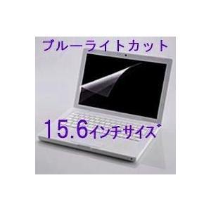 ブルーライトカット液晶保護フィルム 15.6インチ(344×194mm) 反射防止(AGB)タイプ tosshop