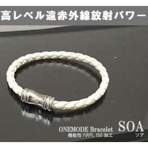 ONEMODE 機能性ブレスレット ホワイト  SOA 遠赤外線 【代引き不可】|tosshop