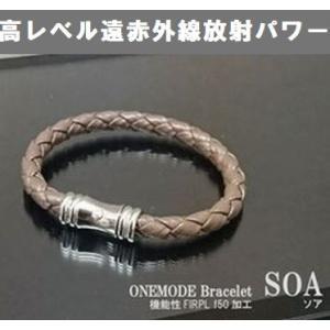 ONEMODE 機能性ブレスレット ブラウン SOA 遠赤外線 【代引き不可】|tosshop