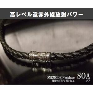 ONEMODE 機能性ネックレス SOA ブラック  【代引き不可】|tosshop