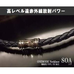 ONEMODE 機能性ネックレス SOA ネイビー【代引き不可】|tosshop