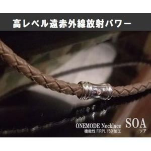 ONEMODE 機能性ネックレス SOA ブラウン【代引き不可】|tosshop