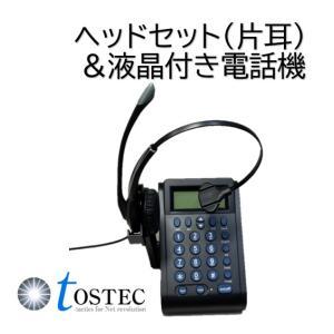 コールセンター業務を始める方にオススメ! 電話機とヘッドセットを単体で購入するのに比べてダントツのコ...
