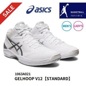 アシックス asics バスケットボールシューズ ゲルフープ V12-STANDARD メンズ レディース 1063A021-101 ホワイト×ピュアシルバー totai