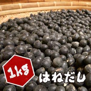 【1kg】岡山県産丹波種黒大豆(はねだし)1kg|totalbox