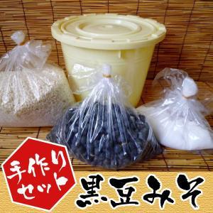 【手作りセット】 黒豆みそセット|totalbox