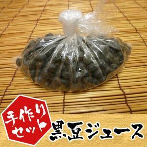 【手作りセット】 黒豆ジュースセット|totalbox