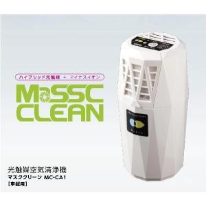 光触媒空気清浄機 マスククリーンMC−CA1  ホワイト|totalbox